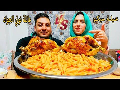 تحدي اكل 2 من الدجاج المشوي البلدي بوزن ٤ كيلو مع كمية كبيرة من المكرونه ضد قناة عائلة نوني الجواد