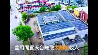 Publication Date: 2020-07-08 | Video Title: 善用閒置天台賺取太陽能收入
