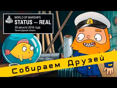 World of Warships (Batler1977) STATUS-REAL