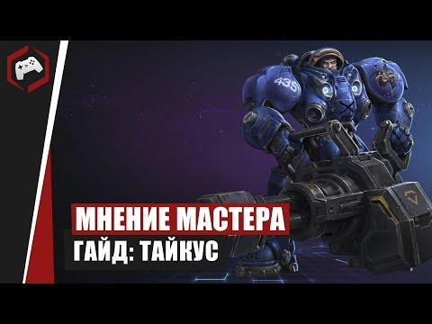 видео: МНЕНИЕ МАСТЕРА: «assasin» (Гайд - Тайкус) | heroes of the storm