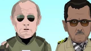 Путин и Сирия