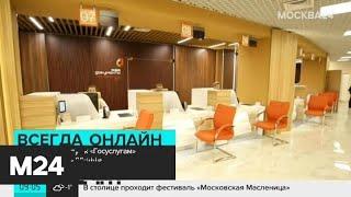 """Интернет-доступ к """"Госуслугам"""" стал бесплатным - Москва 24"""