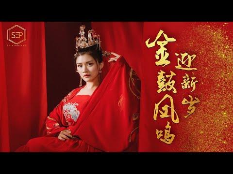 2020 Crystal王雪晶|金鼓凤鸣迎新岁|官方FULL HD 首播MV