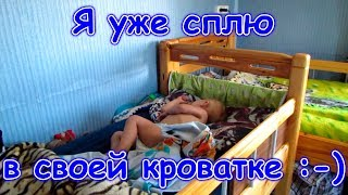 Переселили Борю мл. на свою отдельную кровать. (07.19г.) Семья Бровченко.
