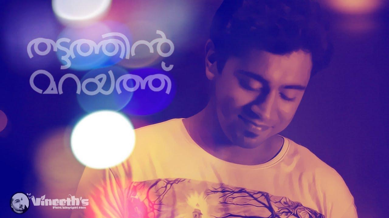 Thattathin marayathu malayalam movie videos download.