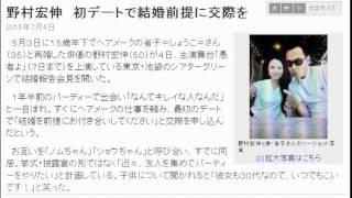野村宏伸 初デートで結婚前提に交際を 5月3日に15歳年下でヘアメー...