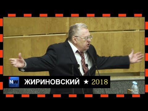 Жириновский-фильм Смерть Сталина 24.01.2018