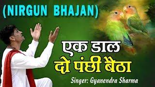 2017 Superhit Nirgun Bhajan - Ek Daal Do Panchi Betha By Gyanendra Sharma