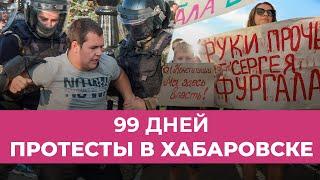 99-й день протестов в Хабаровске. Спецэфир Дождя