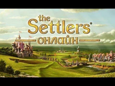 Live-трансляции. The Settlers Online: Становление столицы