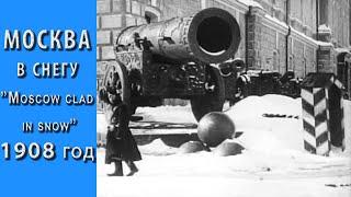 Дореволюционная Москва на уникальном видео. Редкие кадры кинохроники,1908 год. Документальный фильм.