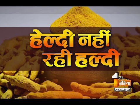 Production of Turmeric | Bajar First | Part - 1 |  First India News