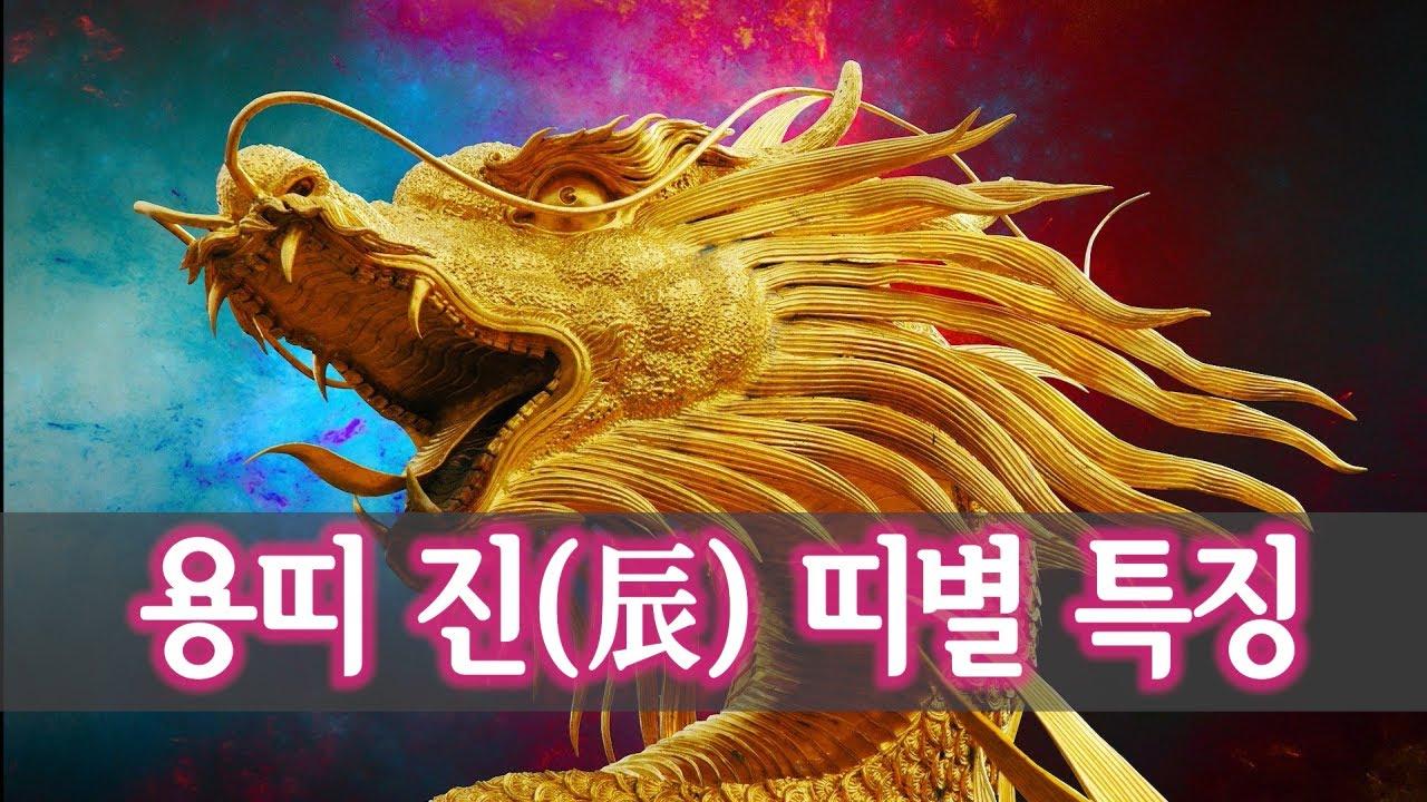 [귀로 듣는 운세]불만스러운 완벽주의자 용띠 진(辰)│사주고닷컴 - YouTube
