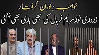 Khawaja Saad and Salman Are Gone Next is Asif Zadari Faryal and Nawaz Sharif