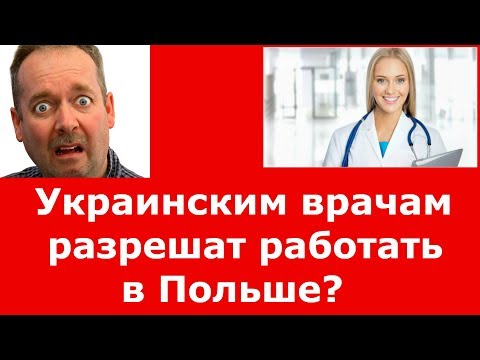 Доктор в Польше Как подтвердить диплом медика врача  Украинским врачам разрешат работать в Польше без подтверждения диплома