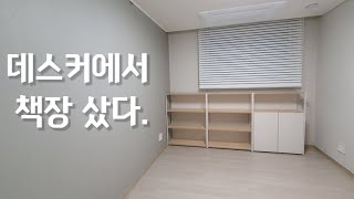 [서재꾸미기] 데스커 3단 책장 리뷰