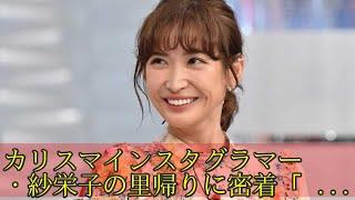 カリスマインスタグラマー・紗栄子の里帰りに密着「おしゃれイズム」 カ...