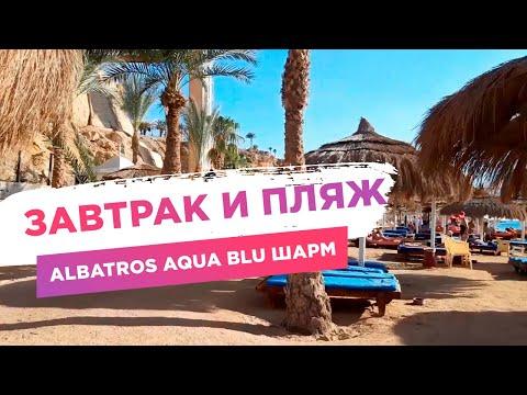 Albatros Aqua Blu, завтрак и пляж. Шарм эль шейх, Египет