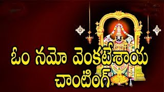 """Om Venkatesaya"" Namaha Peaceful & Powerful Chanting"