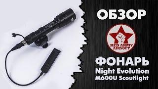 Обзор тактического фонаря M600U от Night Evolution [Red Army Airsoft]