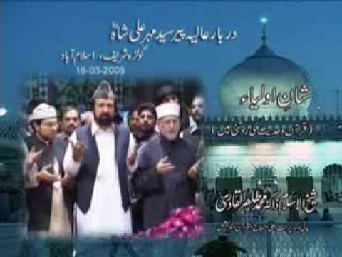 Shaykhul Islam Dr-ul-Qadri visit to GOLRA SHARIF-1