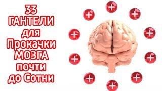 33 Гантели для прокачки мозга почти до СОТНИ – Как развить мышление, думать быстрее и быть умным