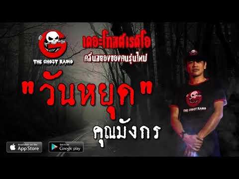THE GHOST RADIO | วันหยุด | คุณมังกร | 11 พฤษภาคม 2562 | TheghostradioOfficial