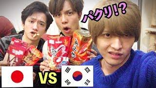 【パクリはどっちだ!?】日韓お菓子対決!!本物を決めろ!