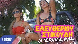 Ελευθερία Ελευθερίου & Κατερίνα Στικούδη - Οι Ιστορίες Μας | Official Video Clip