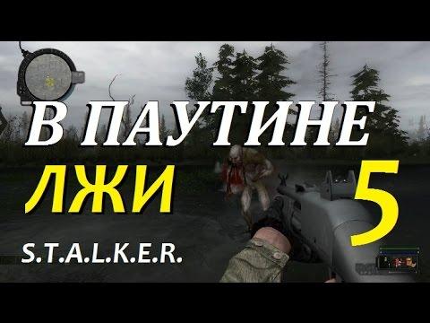 прохождение сталкер змеелов видео
