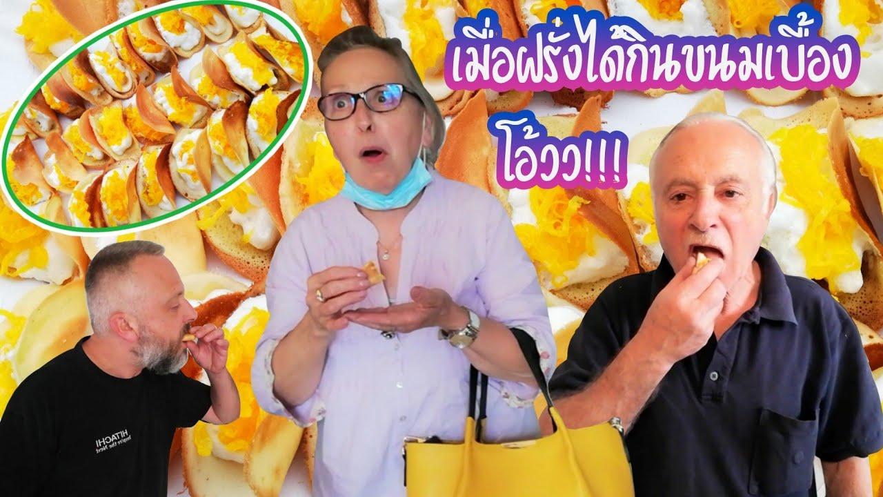 อาหารไทยทำฝรั่งทึ่ง‼️👍ลูกสะใภ้ทำขนมเบื้องให้ในวันเกิด#แม่ผัวปลื้มเลย