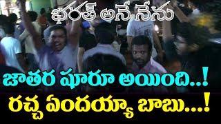 Bharat Ane Nenu Fans Hungama At Theatres | Mahesh Babu | Kira Advani | Koratala Siva | DSP | TTM thumbnail
