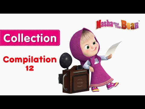 Masha and The Bear - Compilation 12 🧚(3 episodes in English)