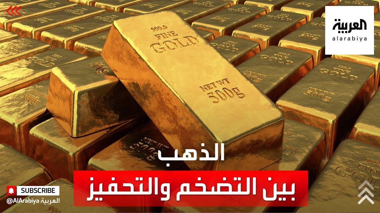 هل سيكون التضخم داعما لأسعار الذهب أم أن حزمة التحفيز ستكون هي الفيصل؟  - نشر قبل 13 ساعة