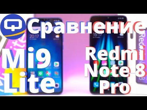 Сравнение Xiaomi Mi 9 Lite и Xiaomi Redmi Note 8 Pro/ QUKE.RU /