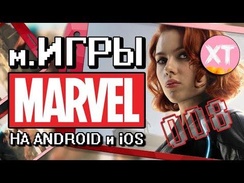 видео: Игры марвел на android \ ios. Топ игр по вселенной marvel. Выпуск 2019
