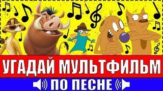 УГАДАЙ МУЛЬТФИЛЬМ ПО ПЕСНЕ ЗА 10 СЕКУНД ! 20 ТВОИХ ЛЮБИМЫХ МУЛЬТФИЛЬМОВ !