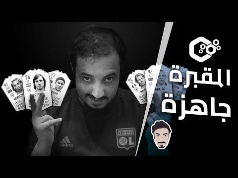 25 مليون كوينز في المقبرة .. اليوتيوبر اللي فيه خير ينزل لي 😠🔥
