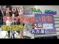 【イコラブ】ライブDVD,BD発売記念!パネル、衣装展に行ってきたin大阪、名古屋