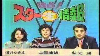1982~1983年頃? テレビ東京。「独占!スター生情報」は山田康雄・酒井...