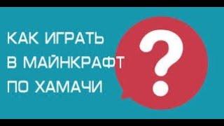 Как играть по hamachi В Майнкрафт с другом,Ответ тут))