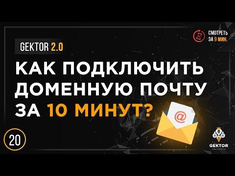 Почта для домена. Корпоративная почта. Яндекс Коннект. Как настроить за 10 минут?