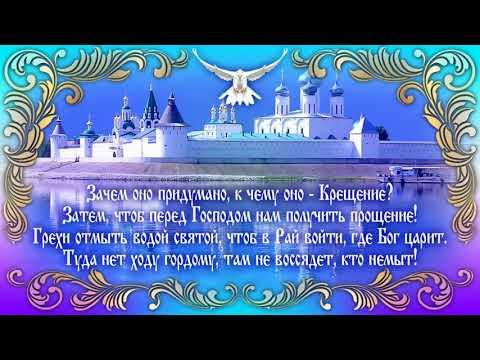 Поздравления С Крещением Господним в стихах