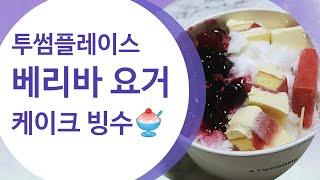 투썸빙수- 베리바 요거 케이크 빙수