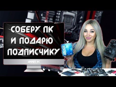 видео: Подарю подписчику игровой ПК! Бюджетная сборка.