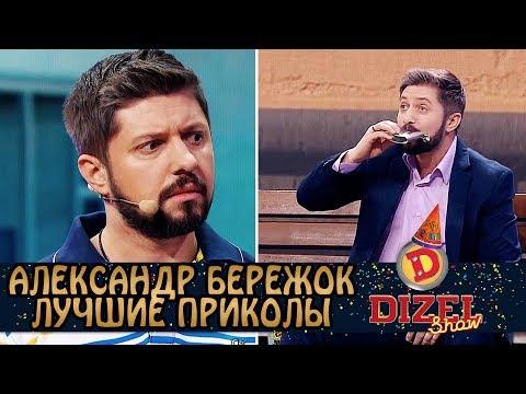 Дизель Шоу Лучшие