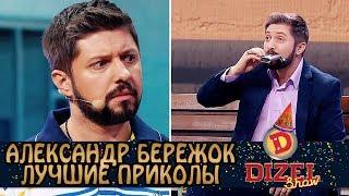 Дизель Шоу Лучшие Приколы и Номера с Александром Бережком за 2020 год | Дизель cтудио