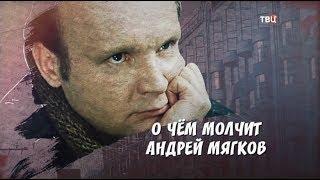 О чем молчит Андрей Мягков
