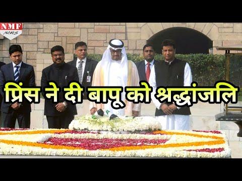 Rajghat पहुंचकर Abu Dhabi के Crown Prince ने बापू को दी श्रद्धांजलि