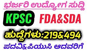 KPSC FDA and SDA Job Notification 2019/FDA &SDA Jobs 2019/Sbk Kannada